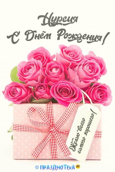 С Днём Рождения Нурсия! Открытки, аудио поздравления :)
