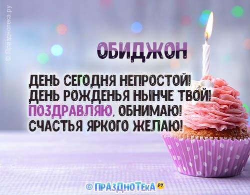 С Днём Рождения Обиджон! Открытки, аудио поздравления :)