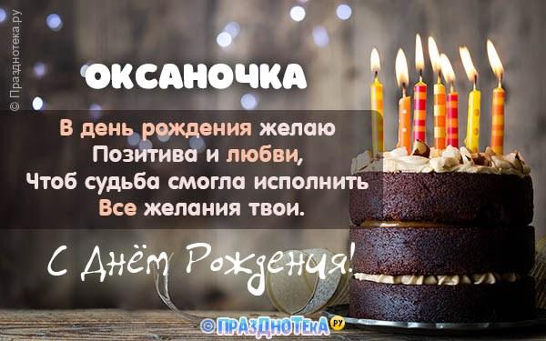 С Днём Рождения Оксаночка! Открытки, аудио поздравления :)