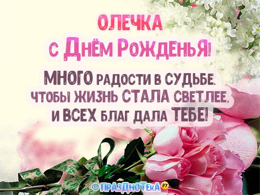 С Днём Рождения Олечка! Открытки, аудио поздравления :)