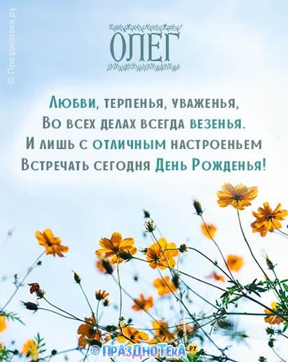 С Днём Рождения Олег! Открытки, аудио поздравления :)