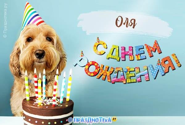 С Днём Рождения Оля! Открытки, аудио поздравления :)