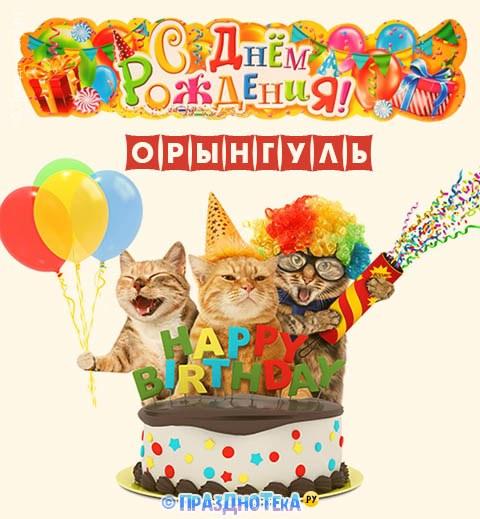 С Днём Рождения Орынгуль! Открытки, аудио поздравления :)