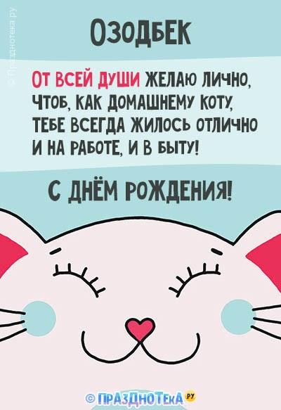С Днём Рождения Озодбек! Открытки, аудио поздравления :)