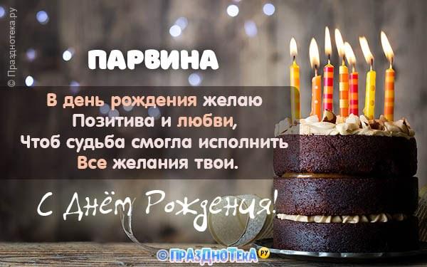 С Днём Рождения Парвина! Открытки, аудио поздравления :)