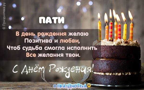 С Днём Рождения Пати! Открытки, аудио поздравления :)