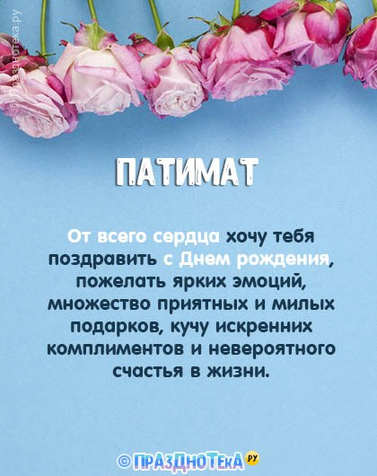 С Днём Рождения Патимат! Открытки, аудио поздравления :)