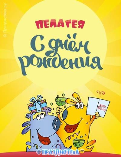 С Днём Рождения Пелагея! Открытки, аудио поздравления :)