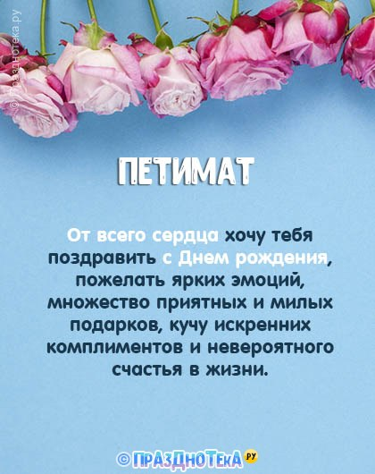 С Днём Рождения Петимат! Открытки, аудио поздравления :)