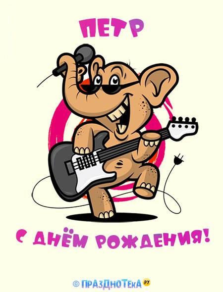 С Днём Рождения Пётр! Открытки, аудио поздравления :)