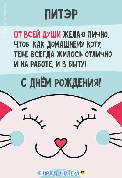 С Днём Рождения Питэр! Открытки, аудио поздравления :)