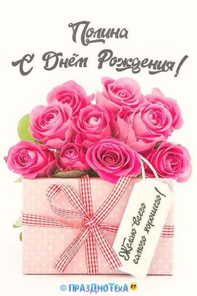 С Днём Рождения Полина! Открытки, аудио поздравления :)