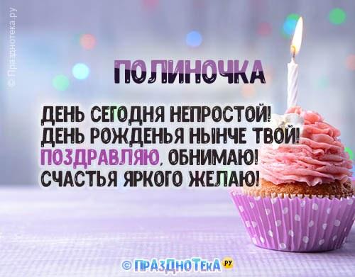 С Днём Рождения Полиночка! Открытки, аудио поздравления :)