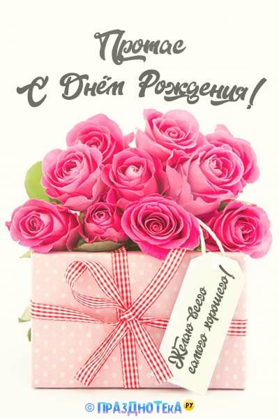 С Днём Рождения Протас! Открытки, аудио поздравления :)