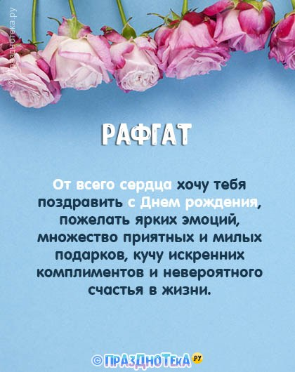С Днём Рождения Рафгат! Открытки, аудио поздравления :)