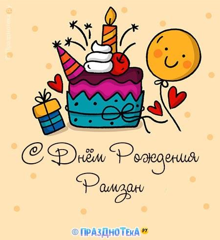 С Днём Рождения Рамзан! Открытки, аудио поздравления :)