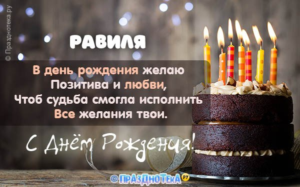 С Днём Рождения Равиля! Открытки, аудио поздравления :)