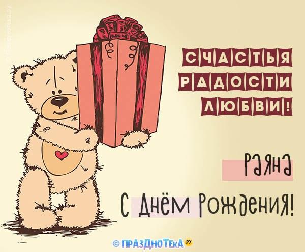 С Днём Рождения Раяна! Открытки, аудио поздравления :)