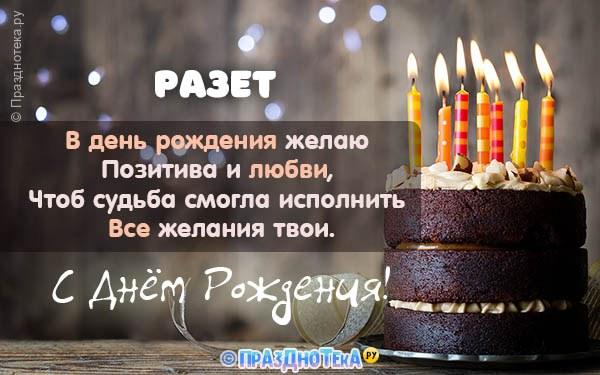 С Днём Рождения Разет! Открытки, аудио поздравления :)