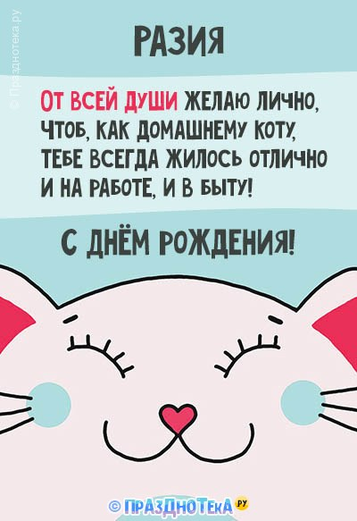 С Днём Рождения Разия! Открытки, аудио поздравления :)