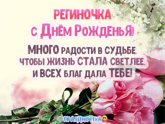 С Днём Рождения Региночка! Открытки, аудио поздравления :)