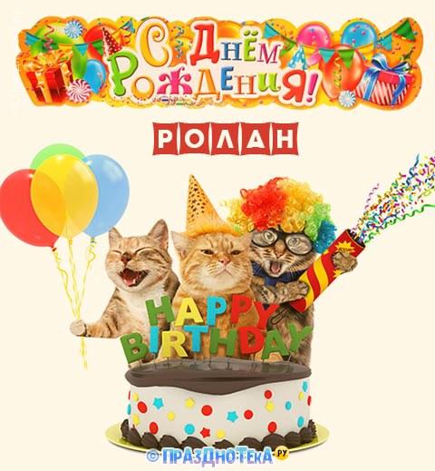С Днём Рождения Ролан! Открытки, аудио поздравления :)