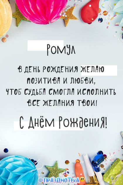 С Днём Рождения Ромул! Открытки, аудио поздравления :)