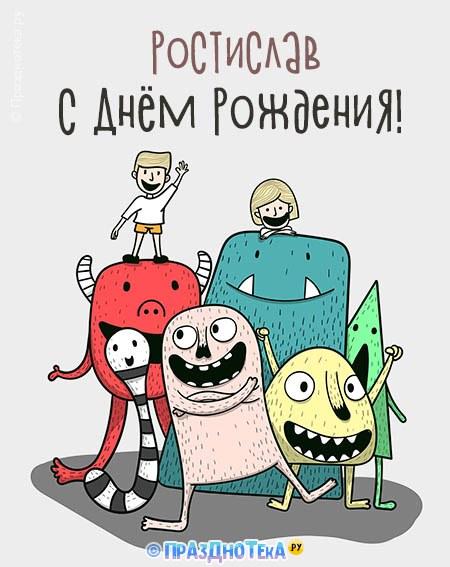 С Днём Рождения Ростислав! Открытки, аудио поздравления :)