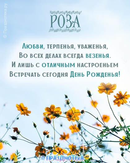 С Днём Рождения Роза! Открытки, аудио поздравления :)