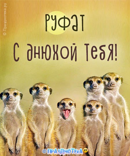 С Днём Рождения Руфат! Открытки, аудио поздравления :)