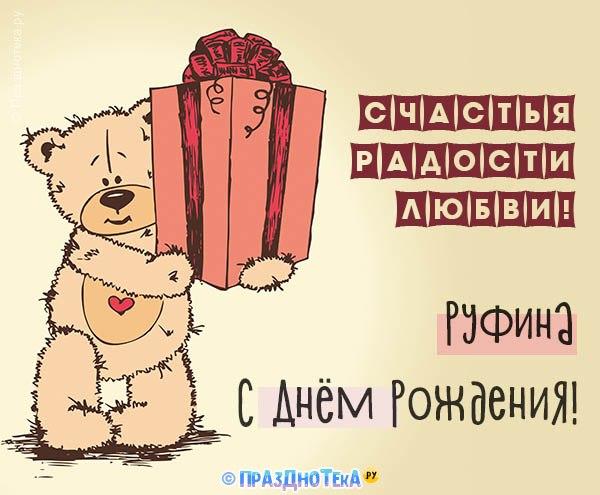 С Днём Рождения Руфина! Открытки, аудио поздравления :)