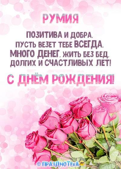 С Днём Рождения Румия! Открытки, аудио поздравления :)