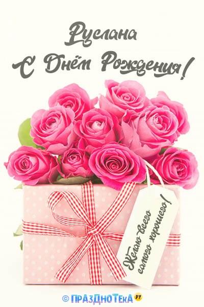 С Днём Рождения Руслана! Открытки, аудио поздравления :)