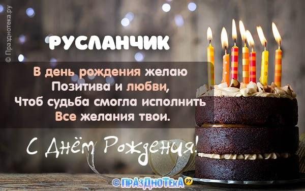 С Днём Рождения Русланчик! Открытки, аудио поздравления :)