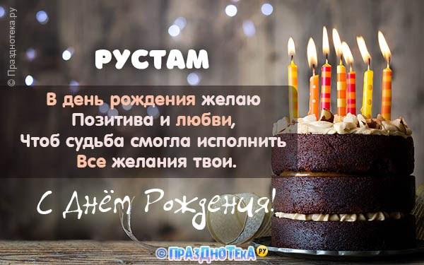 С Днём Рождения Рустам! Открытки, аудио поздравления :)