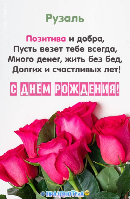 С Днём Рождения Рузаль! Открытки, аудио поздравления :)