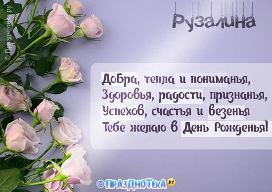 С Днём Рождения Рузалина! Открытки, аудио поздравления :)