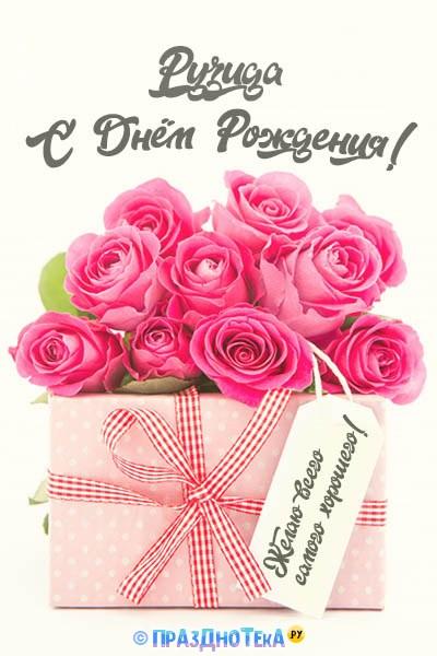С Днём Рождения Рузида! Открытки, аудио поздравления :)