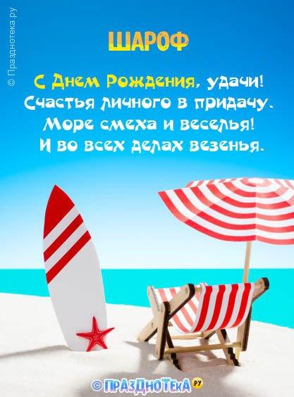 С Днём Рождения Шароф! Открытки, аудио поздравления :)