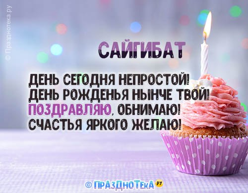 С Днём Рождения Сайгибат! Открытки, аудио поздравления :)