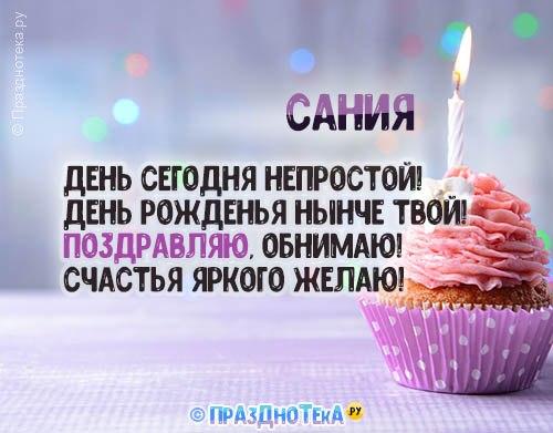 С Днём Рождения Сания! Открытки, аудио поздравления :)
