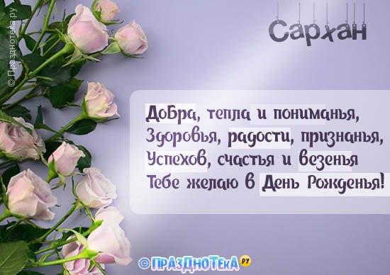 С Днём Рождения Сархан! Открытки, аудио поздравления :)