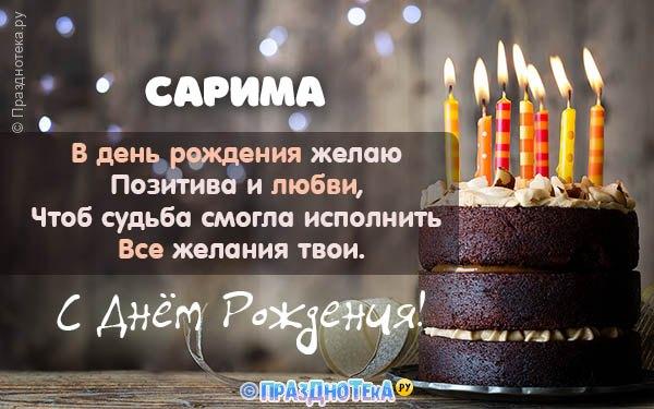 С Днём Рождения Сарима! Открытки, аудио поздравления :)