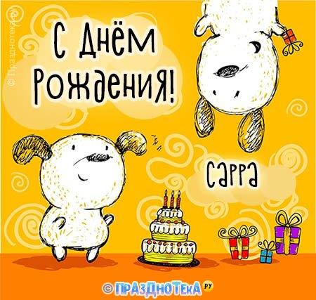 С Днём Рождения Сарра! Открытки, аудио поздравления :)