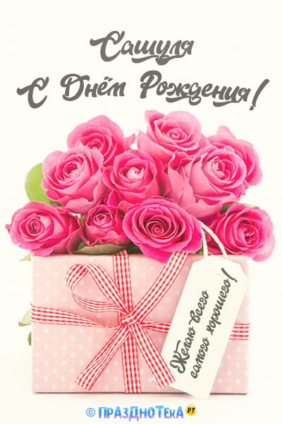 С Днём Рождения Сашуля! Открытки, аудио поздравления :)