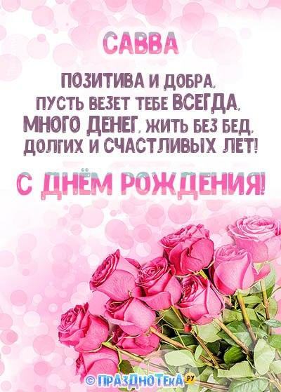 С Днём Рождения Савва! Открытки, аудио поздравления :)