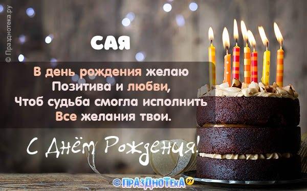 С Днём Рождения Сая! Открытки, аудио поздравления :)