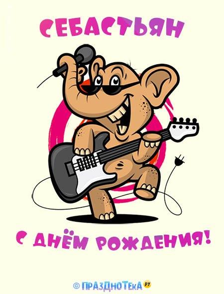 С Днём Рождения Себастьян! Открытки, аудио поздравления :)