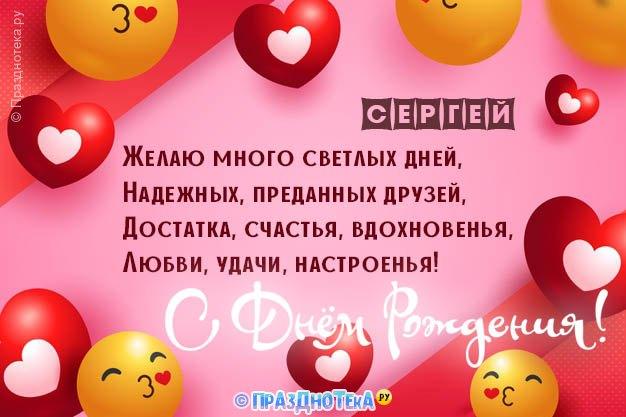 С Днём Рождения Сергей! Открытки, аудио поздравления :)