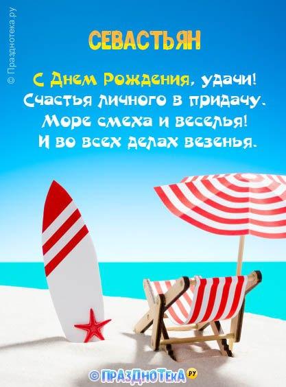 С Днём Рождения Севастьян! Открытки, аудио поздравления :)